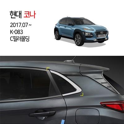 [경동] K083 코나 C필러몰딩