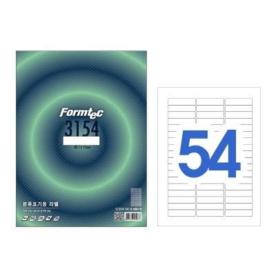 분류표기용 라벨/LS-3154