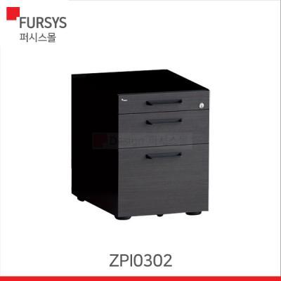 퍼시스 인콘트로 2단서랍(ZPI0302)