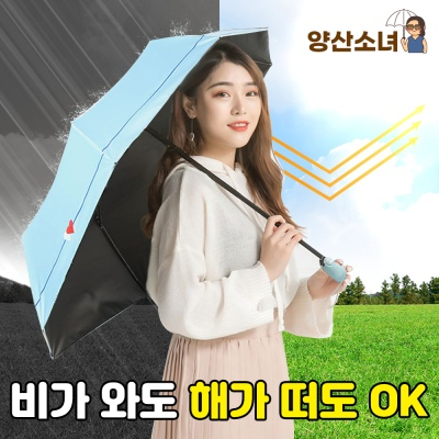 양산소녀 UV자외선차단 암막 양우산 양산 우산