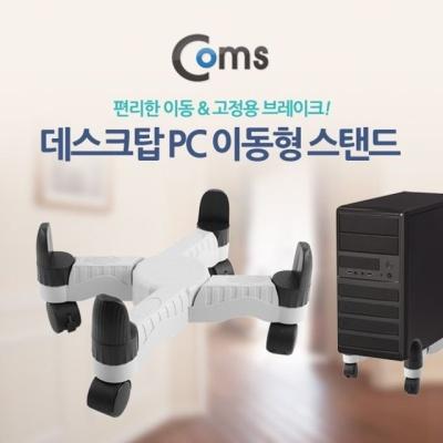 Coms 스탠드데스크탑 PC 이동형