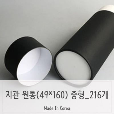 검정색 원통형 포장용품 중형 216개