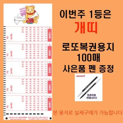 이번주 1등은 개띠 로또복권용지100매 펜1개 증정