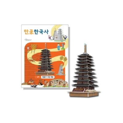 [만공한국사] 신라_황룡사 구층 목탑