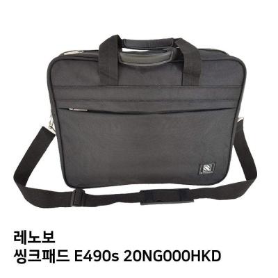 S.레노보 씽크패드 E490s 20NG000HKD노트북가방