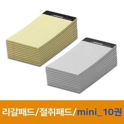 리갈 메모 패드 절취 노트 유선 메모지 mini 10개