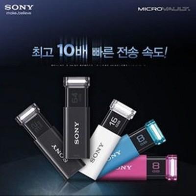 [소니] 정품 마이크로 볼트 클릭 U 프리미엄 시리즈 USB 3.0 8GB USB 메모리