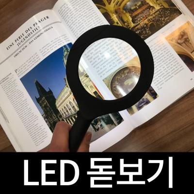 [아시아라이트] 손잡이형 LED 돋보기