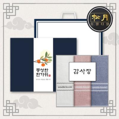 송월 추석선물세트 AB 인디 세면타월 3매세트