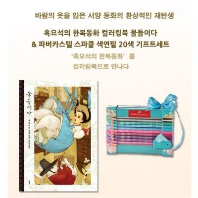 파버카스텔 색연필 20색 한복동화 컬러링북 색칠북