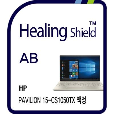 HP 파빌리온 15-cs1050TX 블루라이트차단 필름 1매