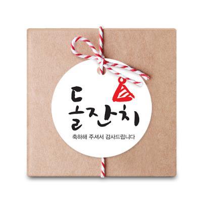 [손글씨] 빨강꼬깔 돌잔치 [텍] (10개)
