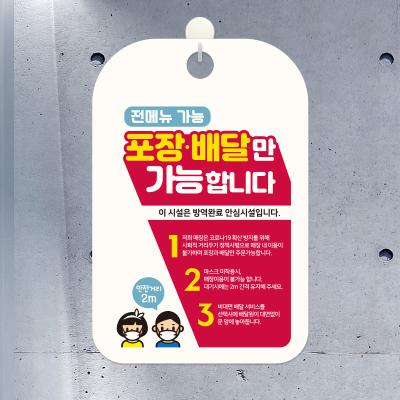 QR코드 출입명부 안내판 표지판 팻말 제작 CHA109