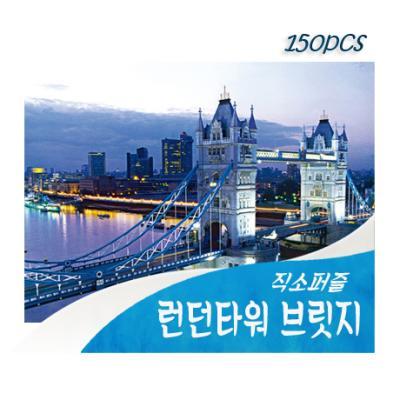 [비앤비퍼즐] 150PCS 직소 런던타워 브릿지 PL242