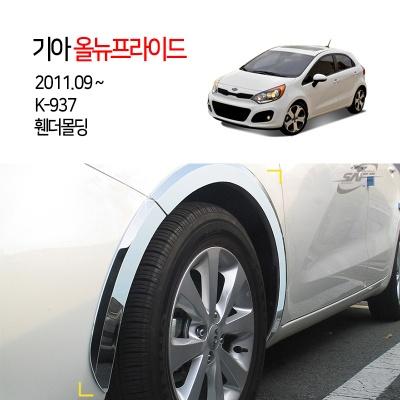[경동] K-937 휀다몰딩 2012올뉴프라이드5도어