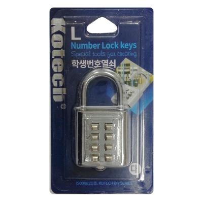 코텍 학생번호열쇠 대 K 6782 책상열쇠 사물함열쇠
