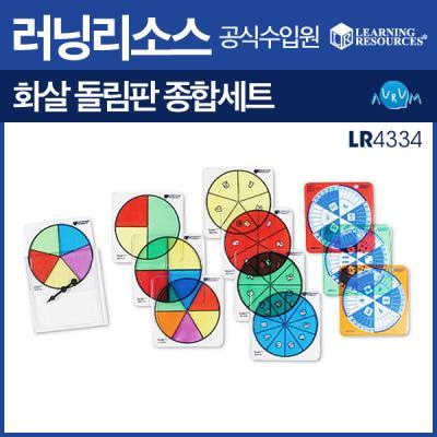 러닝리소스 화살돌림판종합세트(LR4334)