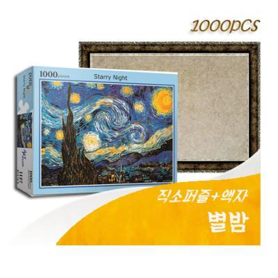 [비앤비퍼즐] 1000PCS 직소 별밤 PL1127 +액자세트