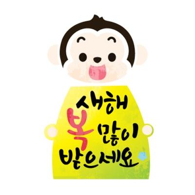 [스텐실도안] ST-330. 새해복 많이 받으세요with원숭이