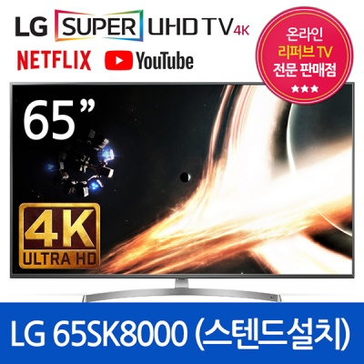 LG전자 65SK8000 4K 스마트 SUHD 스탠드 TV