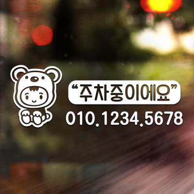주차번호 주차중 아기곰 / 주차번호판 주차스티커 전화번호