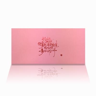 아름다운 핑크 축의금봉투 R