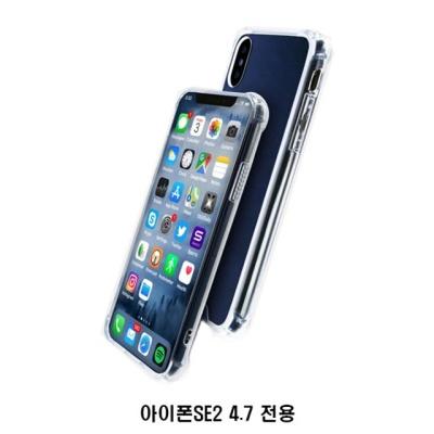 아이폰SE2 4.7 AMOR 젤하드 방탄 범퍼 케이스
