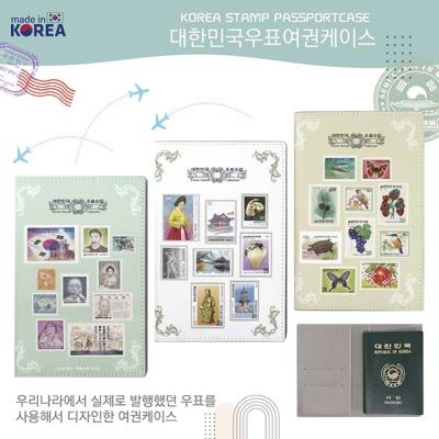 대한민국우표여권지갑