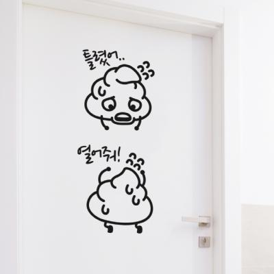 화장실 포인트 스티커 응아마려!!