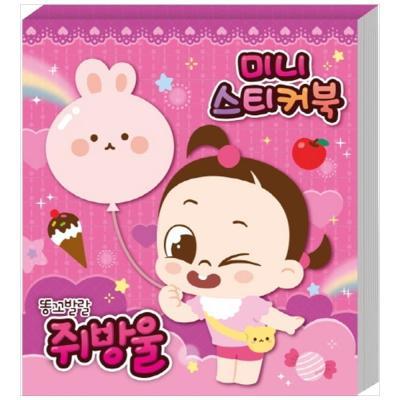 [두드림엠앤비] 똥꼬발랄 쥐방울 미니 스티커북