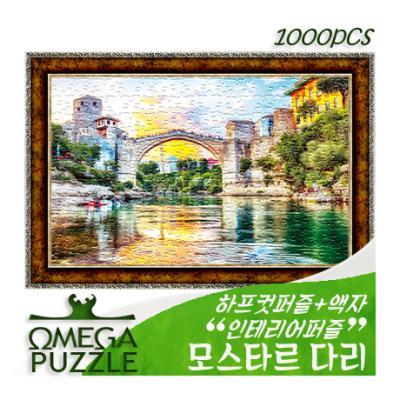 인테리어퍼즐 1000pcs 직소 모스타르다리 1407 + 액자
