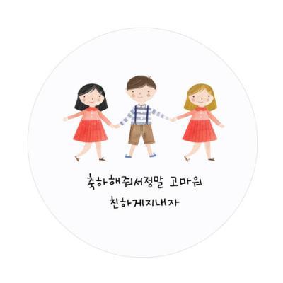 친구야 축하해-7 [맞춤스티커]