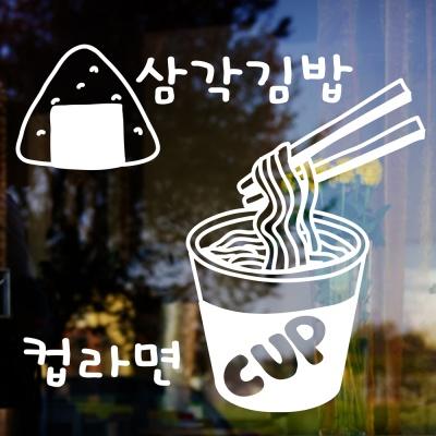idk441-삼각김밥&컵라면_분식