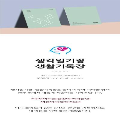 [mmim] 생각일기장 여행기록