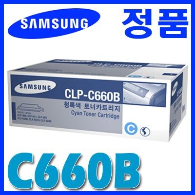 삼성 정품 CLP-C660B C660 660B CLP-605NDK/611NDK/612NDK/661NK/661NDK/662NDK CLX-6210/6240FXK