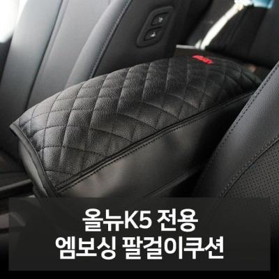 올뉴K5 전용 엠보싱 팔걸이쿠션 자동차용품 차량용품
