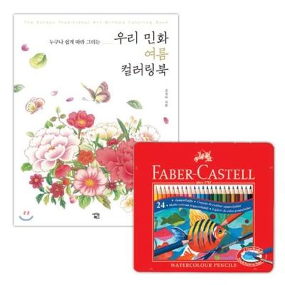 파버카스텔 수채 색연필 틴 24색 컬러링북 색칠 여름