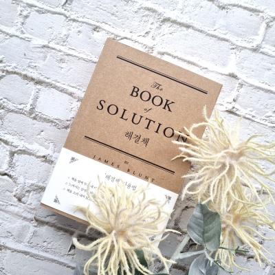 해결책 도서+북퍼퓸 30ml