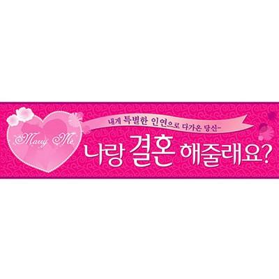 프로포즈현수막 (나랑결혼해줄래?)
