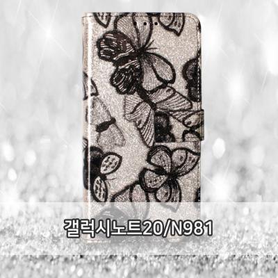 (STUFFIN)스터핀/나비다이어리/갤럭시노트20/N981