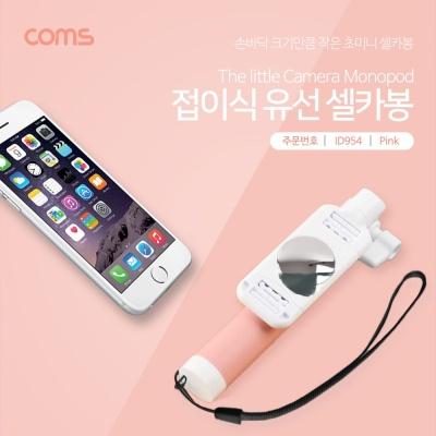 Coms 접이식 스마트폰 셀카봉 Pink