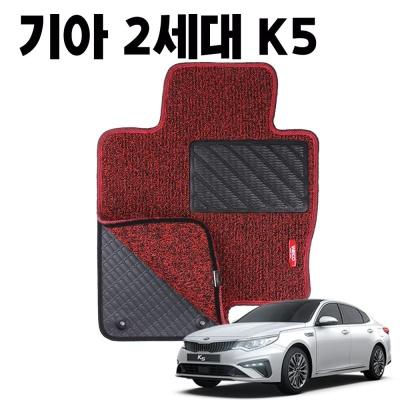 2세대 K5 이중 코일 차량 발 깔판 바닥 카 매트 Red