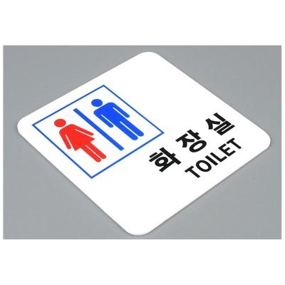 아크릴 사각 남여공용 화장실 표지판 X3개 팻말 명패