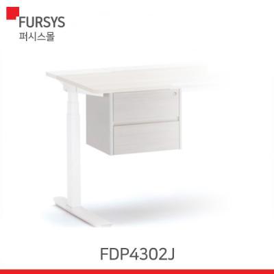 (FDP4302J) 퍼시스서랍/인에이블모션데스크용행잉서랍