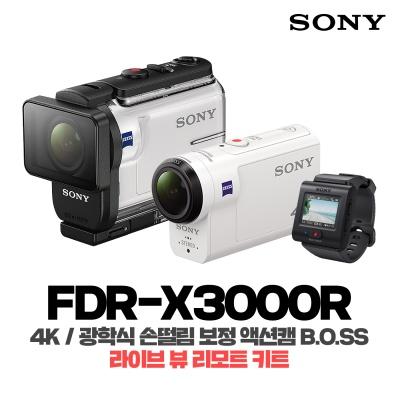 소니 4K 액션캠 BOSS FDR-X3000R/리모트 키트