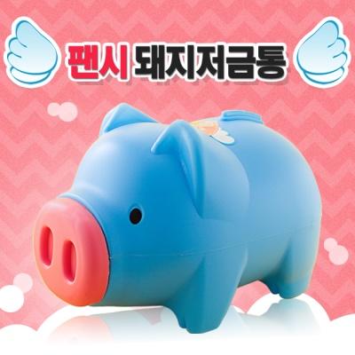 팬시 청색 돼지저금통(왕대)