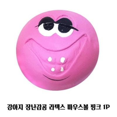 P689 강아지 장난감공 라텍스 마우스볼 핑크 1P
