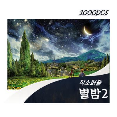 [비앤비퍼즐] 1000PCS 직소 별밤2 PL1347