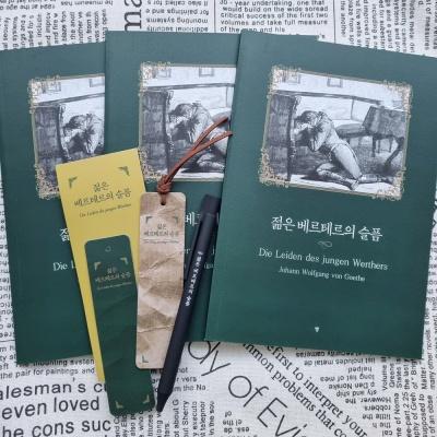 젊은 베르테르의 슬픔 책갈피 볼펜+문학노트 3권세트
