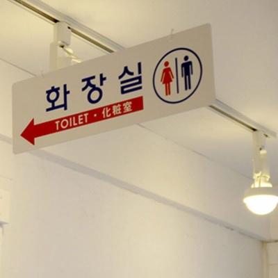 양면걸이 화장실 천정걸이 대형표지판 천정걸이